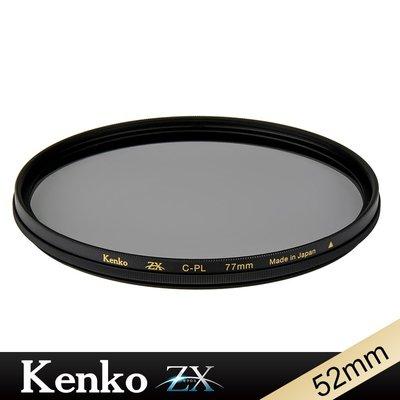【數位小品】Kenko ZX CPL 4K/8K高清解析偏光鏡 (52mm)