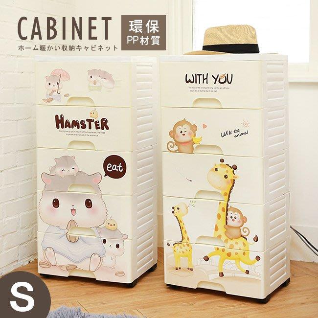 免運 新品 【居家大師】 可愛卡通五層置物收納櫃 衣架 斗櫃 收納櫃 櫃子 置物櫃 衣櫥 櫥櫃 BO031