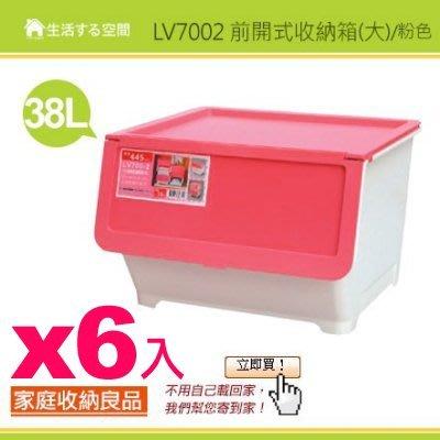 免運/六入/LV7002大前開式收納箱/直取式整理箱/尿片收納/玩具收納/衣櫥收納/幼兒園收納/LV7001/