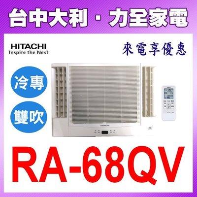 《台中冷氣-搭配裝潢》【專業技術安裝另計】【HITACHI日立冷氣】【 RA-68QV 】變頻冷專 窗型雙吹 來電享優惠