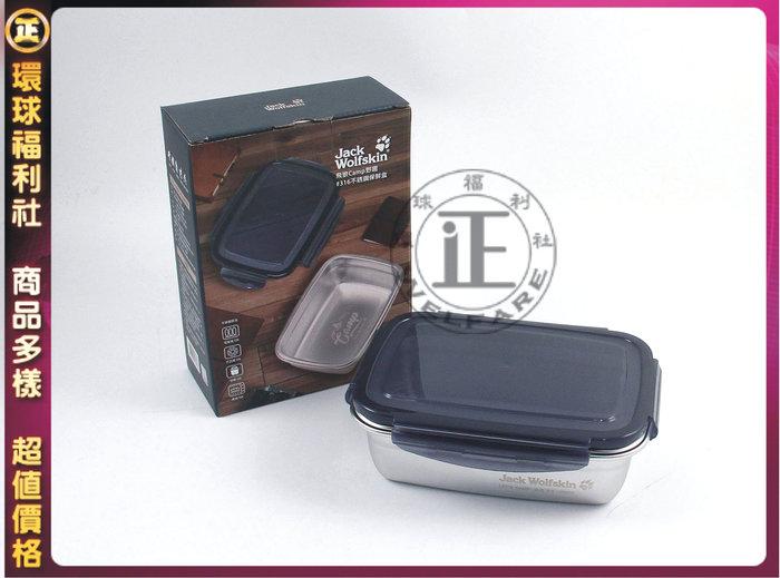 環球ⓐ廚房用品☞飛狼316不銹鋼保鮮盒(1000ml) 便當盒 密封保鮮盒 不銹鋼保鮮盒 餐盒 316保鮮盒 保鮮盒