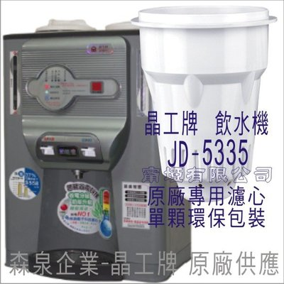 晶工牌 飲水機 JD-5335 晶工原廠專用濾心