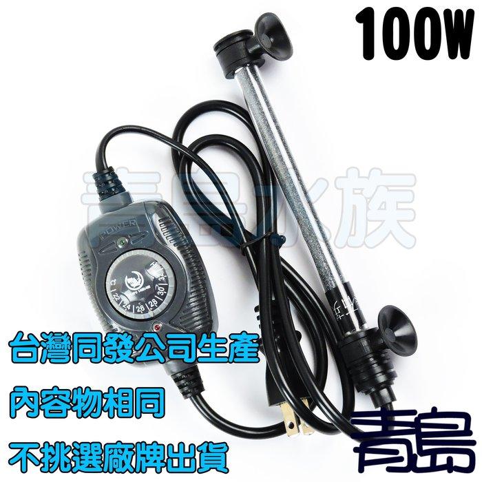 V。。。青島水族。。。台灣NANWEINE / iPO-智慧型控溫器 加熱器 加溫棒 加溫管 可調式 防爆==100W