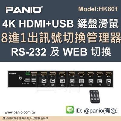 [現貨]8進1出自動跳台自動掃描HDMI USB 電腦切換管理器 鍵盤滑鼠切換器《✤PANIO國瑭資訊》HK801