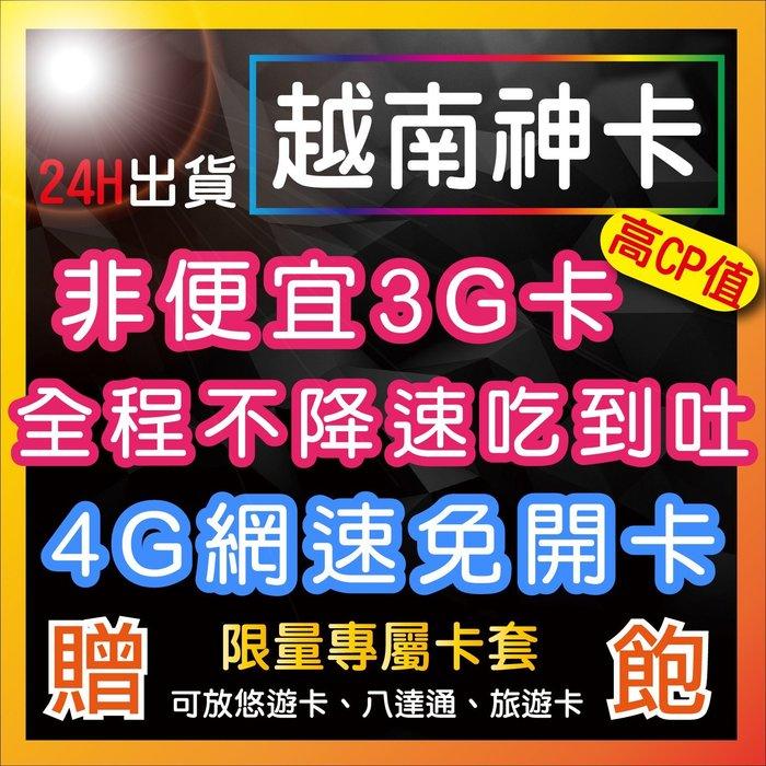"""越南網卡 3天 4G網路 高速不降速 """"非便宜3G卡"""" 越南上網卡 北越 南越 中越 下龍灣 陸龍灣 芽莊 胡志明 峴港"""
