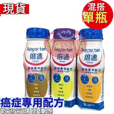 單罐購買@15瓶免運 倍速(癌症專用配方) 公司貨 即飲配方 熱帶水果 卡布奇諾 鳳梨椰子