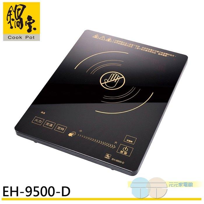附發票*元元家電館*鍋寶 觸控式微電腦多功能黑晶電陶爐 不挑鍋 EH-9500-D