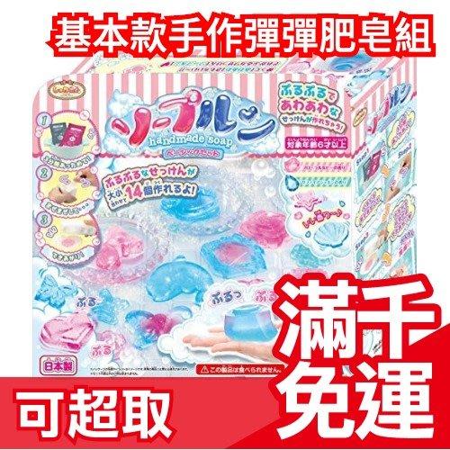 免運【手作彈彈肥皂組】日本 SEGA TOYS 基本款 立體 海豚 玫瑰花 海星 手作創藝 交換禮物 聖誕禮物❤JP