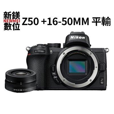 【新鎂】平輸 NIKON Z50 + 16-50mm 單眼相機 單鏡組