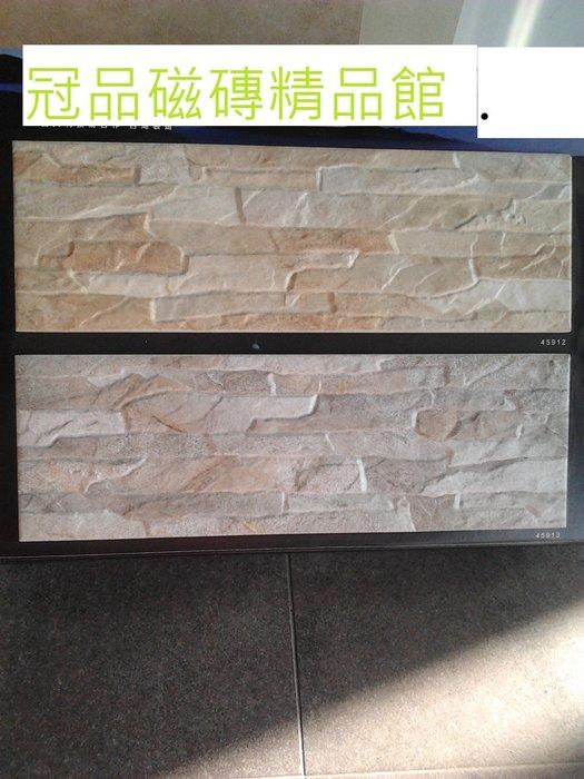 ◎冠品磁磚精品館◎國產精品 文化石磚(共四色)-15x45cm