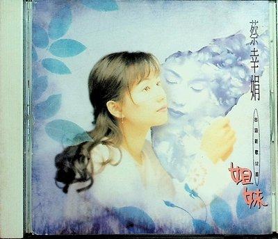 【198樂坊】蔡幸娟-姊妹(無IFPI...............)EQ