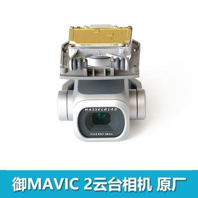 大疆DJI御MAVIC 2 PRO云臺相機 專業版 一英寸 全新原廠維修配件
