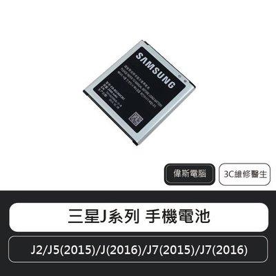 ☆偉斯科技☆samsung三星J系列電...