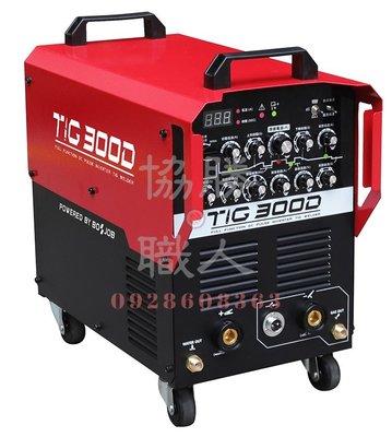 含稅⦿協勝職人⦿ BOSJOB 氬弧焊 逆變 變頻式 DC TIG300D 氬焊機 保值久