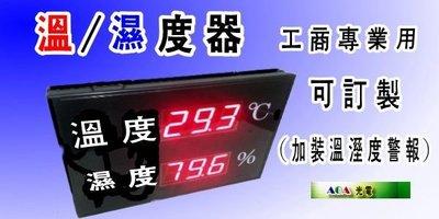 公司工廠專用LED溫度/濕度器LED大型溫度/濕度計顯示計可加溫濕度報警溫/濕度器溫/濕度計