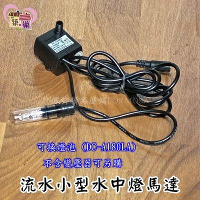 *流水盆小型水中燈流水馬達 可換燈泡 (DC-A180LA)不含變壓器可另購*請先詢問是否有現貨
