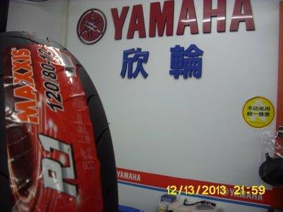 欣輪車業 瑪吉斯輪胎  MA-R1 100-90-12 配 120-80-12 自取3500元 RACINR版