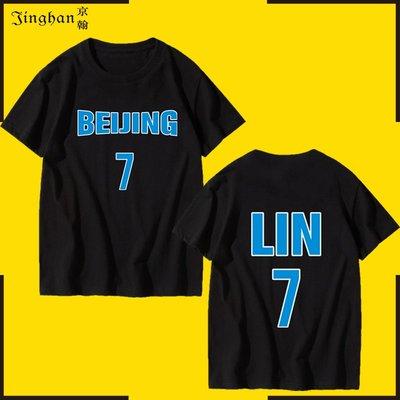 圓領T短袖短T恤林書豪同款男女北京首鋼隊jiremy籃球春季薄款套頭潮上衣短袖T恤