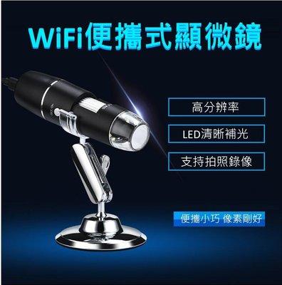--庫米--WiFi 便攜式顯微鏡 高分辨率 1000倍 生物教學 鑽石古董鑑定 放大鏡