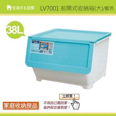 『6個以上另有優惠』LV7001大前開式收納箱/直取式整理箱/整理箱/玩具收納/衣櫥收納/幼兒園收納/lv7002夏綠蒂