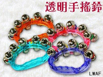 《∮聯豐樂器∮》台灣製 全新品 透明手搖鈴! 鈴噹較不易掉落喔《桃園現貨》