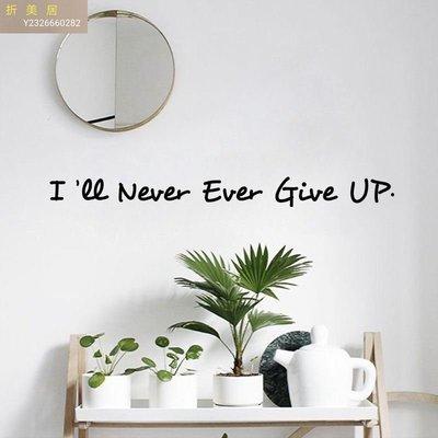 【折美居】勵志英文字母箴言壁貼 never give up勵志短句牆貼紙 辦公書房裝飾壁紙fgk2158