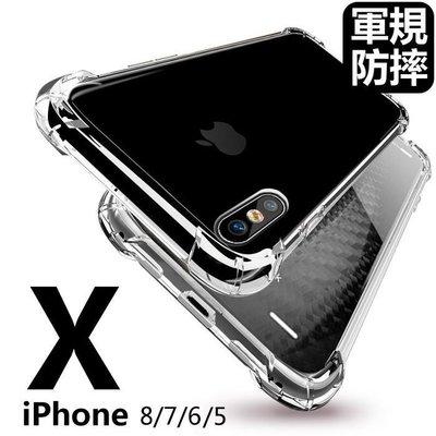四代水晶盾 iPhone X 8 Plus 7 6S 6 i8 i7 軍規 防摔 手機殼 軟殼 空壓殼 冰晶盾 ix