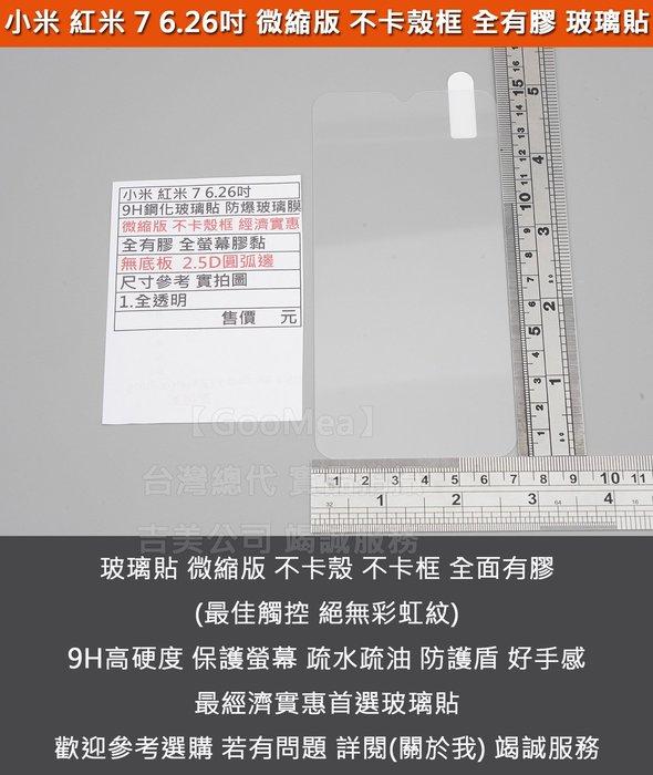 Melkco 6免運 小米 紅米 7 6.26吋微縮版 不卡殼框 9H鋼化玻璃貼 防爆玻璃膜 全有膠 全螢幕膠黏 無底板