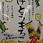 日本宅間TAKUMA宮古島雪鹽玉米粒50g...