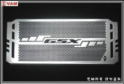 ξ 梵姆 ξ SUZUKI 00~10 GSX1400 蜂巢孔水箱護罩 ( Radiator Cover  )