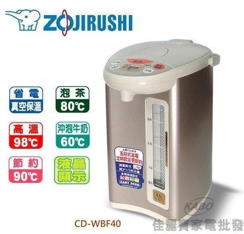 【佳麗寶】-(象印)微電腦熱水瓶4L【CDWBF40】CD-WBF40