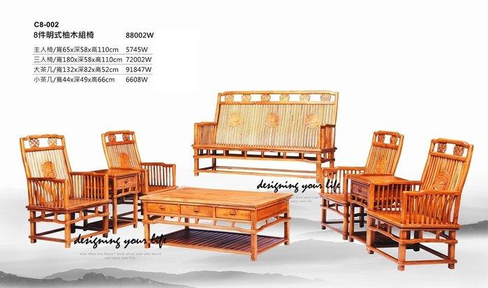 【DYL】柚木全實木明式8件式木製沙發、木板組椅、木製板椅(全館一律免運費)