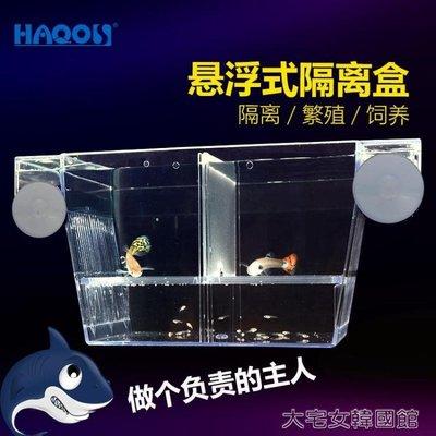 亞克力魚缸隔離孵化盒水族箱缸內使用孔雀魚繁殖孵化盒缸外使