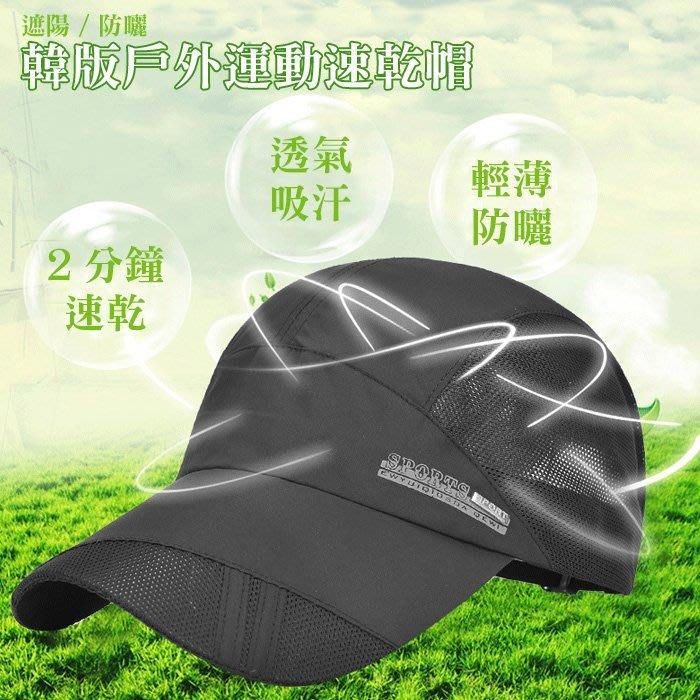 戶外運動速乾帽 老帽 透氣網眼 彎帽 慢跑帽 棒球帽 鴨舌帽 薄款 運動遮陽帽