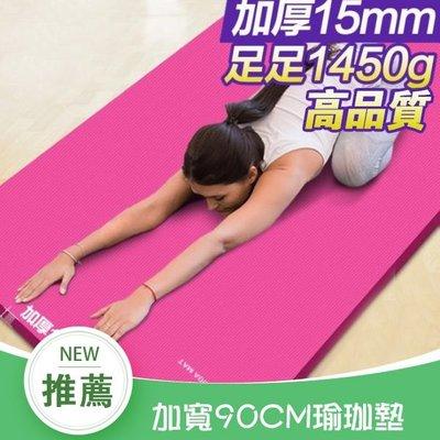 瑜伽墊初學者加寬90cm瑜珈墊加厚加長健身墊防滑瑜珈毯