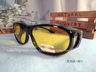 MIT台灣製造偏光太陽眼鏡加大包覆式近視套鏡近視眼鏡/黃片夜視鏡套鏡夜間開車使用防眩光雷射開刀眼鏡族必備父親節禮物