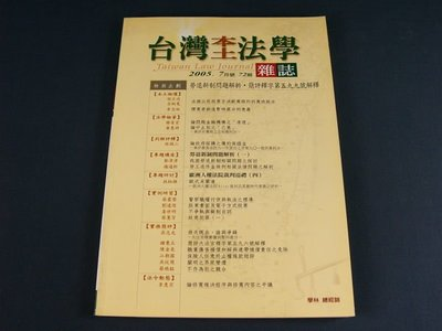 【懶得出門二手書】《台灣本土法學雜誌72期 勞退新制問題解析》2005.7│八成新