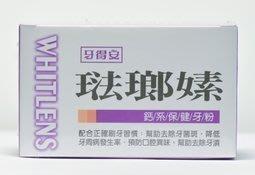 典安大藥局~牙得安 琺瑯嫊 鈣系保健牙粉特價199元(6盒送1盒)~2盒免運