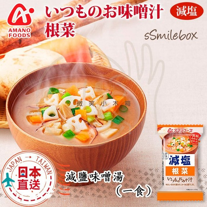 微笑小木箱『 現貨 』 天野AMANO 減鹽25% 即時沖泡味增湯(非粉末款)熱湯 露營 野炊 熬夜