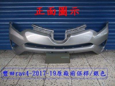 [重陽]豐田RAV4 /2017-18年原廠2手前保桿[原漆銀]無雷達孔位/購回需自行烤漆/密合度百分百