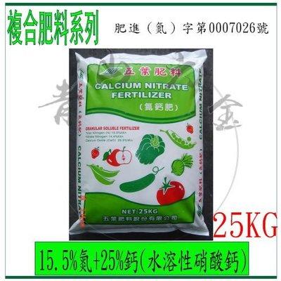 『青山六金』附發票 25KG 水溶性 硝酸鈣 複合式肥料 五葉肥料 碳酸鈣 硝酸銨 肥料 化肥 堆肥