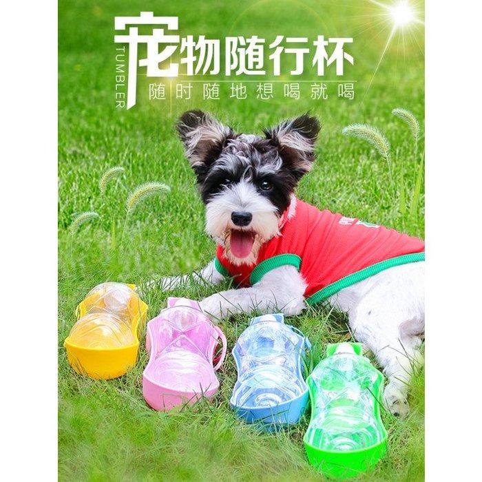 寵物狗狗隨身水杯 寵物外出運動散步喂水杯外出水壺飲水器(280ML)_☆優購好SoGood☆