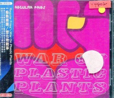 *還有唱片行* REGULAR FRIES / WAR ON PLASTIC PLANTS 全新 Y4802