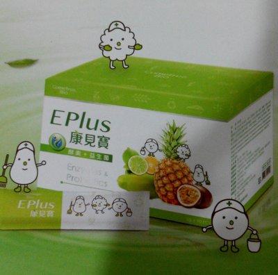 康見寶 EPlus /益生菌 /酵素 $1500【免運】