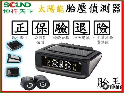 全新上市 限時特賣 [SQUND] 太陽能胎壓偵測器 (消光烤漆,超值感)(雙色可選)