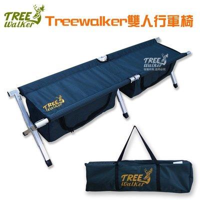【TreeWalker 露遊】 雙人行軍椅 鋁合金折疊椅 情侶椅 露營椅 休閒行軍床 (附同色條紋收納袋)