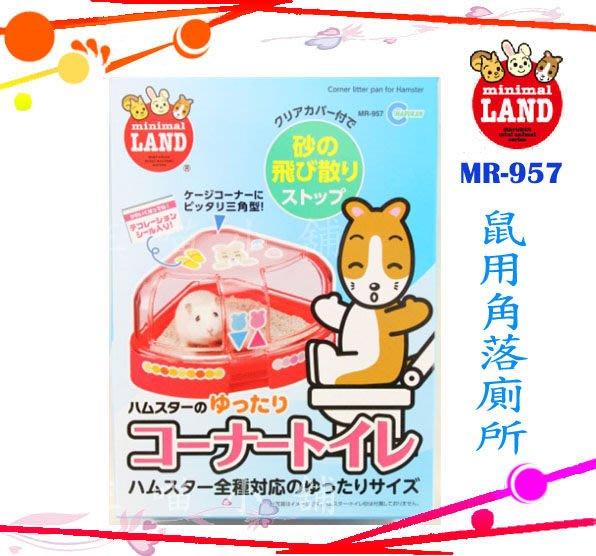 ☆汪喵小舖2店☆ 日本 MARUKAN 鼠用三角便盆、角落型鼠砂屋 MR-957紅、 MR-958黃