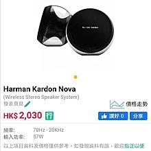 90%新harman / kardon Nova 白色NFC(藍牙) HiFi 2.0 聲道立體聲喇叭聲道立體聲喇叭