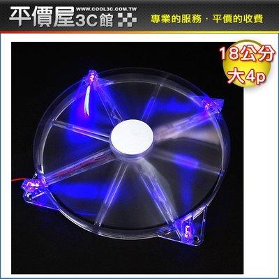 《平價屋3C 》全新 含稅 系統風扇 18公分 18cm 透明 大4p 有藍色LED ~$190