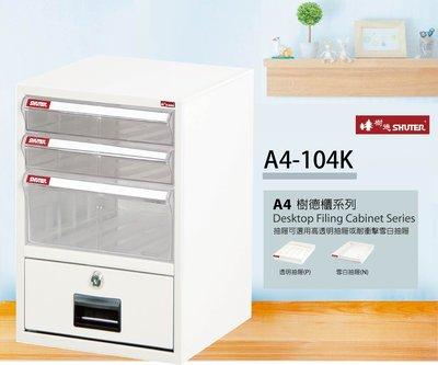 【樹德收納系列】桌上型資料櫃 A4-104K (檔案櫃/文件櫃/公文櫃/收納櫃/效率櫃)